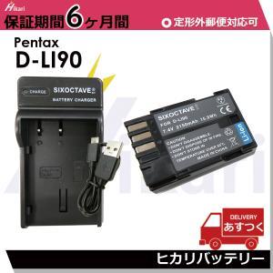 送料無料 D-LI90P / D-LI90 Pentax ペンタックス 互換バッテリー 1個と 互換...