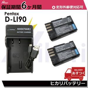 送料無料 Pentax ペンタックス D-LI90 互換バッテリー 2個と 互換USB充電器 の3点...