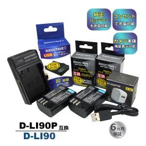 ★コンセント充電可能★ Pentax ペンタックス D-LI90 互換バッテリー 2個と 互換USB...