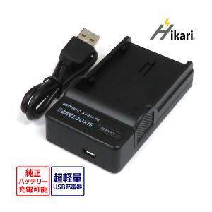Pentax ペンタックス K-BC90PJ / D-LI90 互換USB充電器 純正バッテリーも充...