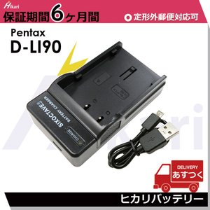 送料無料 K-BC90PJ / D-LI90 Pentax ペンタックス 互換USBチャージャー 6...