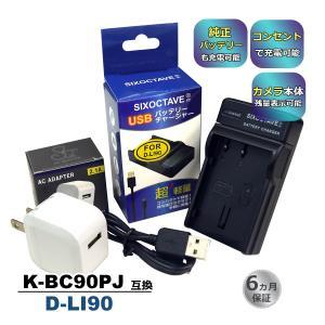 送料無料 K-BC90PJ / D-LI90 Pentax ペンタックス 互換USB充電器 645D...