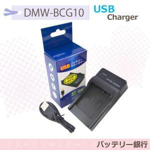 送料無料 パナソニック DMW-BCG10互換充電器 USB式 DMC-TZ30  DMC-TZ35  DMC-TZ6  DMC-TZ7  DMC-TZ8 DMC-ZR1(A.GK.K.R.S.W) DMC-ZR3 batteryginnkouhkr