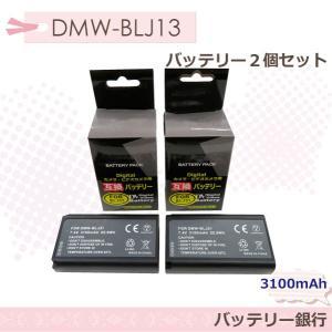 Panasonic パナソニック DMW-BL31互換 カメラ用交換電池 2個セット DC-S1R  DC-S1RM  DC-S1  DC-S1M 純正品&互換品 対応可能。DMW-BTC14 batteryginnkouhkr