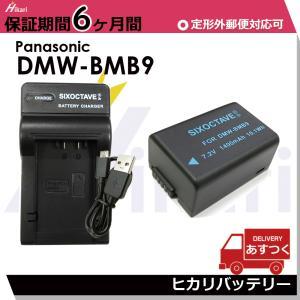 パナソニックDMW-BMB9 互換カメラ充電池1個と互換USBチャージャーの2個ペア 残量表示可能DMC-FZ45 DMC-FZ40 DC-FZ85 batteryginnkouhkr