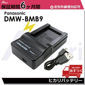 Panasonic 送料無料 DMW-BMB9 互換充電器 USBコード付属 DMC-FZ45 /DMC-FZ40 /DC-FZ85 DMW-BMB9E/DMW-BMB9GK batteryginnkouhkr