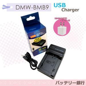 ★コンセント充電可能★パナソニック DMW-BMB9/DMW-BTC4互換USBチャージャーDMC-FZ15/DMC-FZ100 /DMC-FZ70 /DMC-FZ48 純正充電池も充電可能。 (a1) batteryginnkouhkr