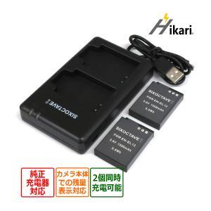 Nikon ニコン EN-EL12  互換バッテリー 2個と 互換デュアルUSB充電器 の3点セット...