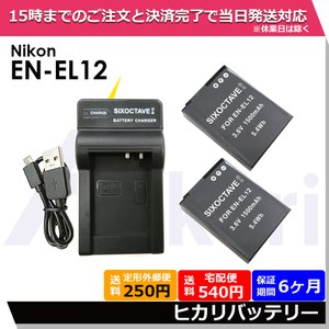 Nikon ニコン EN-EL12 互換バッテリー 2個と 互換USB充電器 の3点セット 純正品にも対応 Coolpix S620 / S6200 / S630 / S6300 / S640 / S70 クールピクス  |batteryginnkouhkr