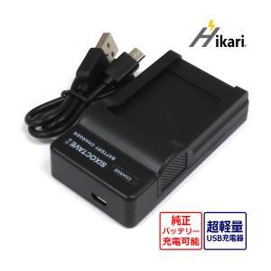 Nikon ニコン EN-EL12 互換USB充電器 純正バッテリーも充電可能 Coolpix S3...