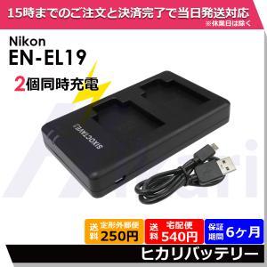 Nikon ニコン EN-EL19 / SONY ソニー NP-BJ1 対応急速互換デュアルUSB充電器 バッテリー チャージャーDSC-RX0 / Coolpix S32 S33 S100 S2500|batteryginnkouhkr