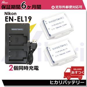 Nikon ニコン EN-EL19 / SONY ソニー NP-BJ1 対応バッテリー2個と急速互換デュアルUSB充電器 バッテリー チャージャーDSC-RX0 / Coolpix S32 S33 S100 S2500|batteryginnkouhkr