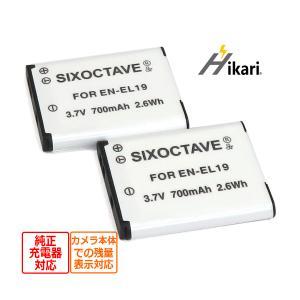 Nikon ニコン NP-BJ1 / EN-EL19 互換バッテリー 2個セット 残量表示可能 Coolpix S3200 / S3300 / S3400 / S3500 / S3600 クールピクス サイバーショット|batteryginnkouhkr