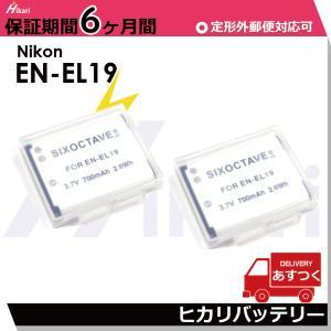 送料無料 NP-BJ1 / EN-EL19 Nikon ニコン 互換バッテリー 2個セット 純正充電器でも充電可能 Coolpix S3700 / S4100 / S4150 / S4200 / S4300 / S4400 / S5200|batteryginnkouhkr