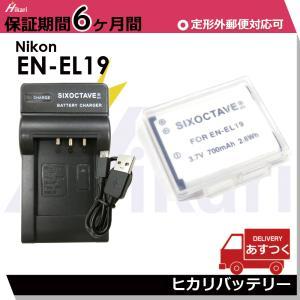 EN-EL19 NP-BJ1 互換バッテリーとUSB充電器のセット ニコンDSC-RX0 / Coolpix S32 S33 S100 S2500 S2550 S2600|batteryginnkouhkr
