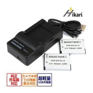 EN-EL19 NP-BJ1 互換バッテリー2個とUSB充電器のセット ニコンDSC-RX0 / Coolpix S32 S33 S100 S2500 S2550 S2600|batteryginnkouhkr