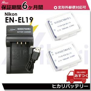 EN-EL19 NP-BJ1 互換バッテリー2個とUSB充電器のセット S3500 S3600 S3700 S4100 S4150 S4200 S4300 S4400|batteryginnkouhkr