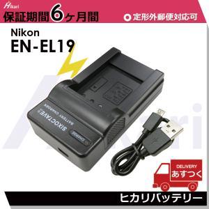 送料無料 ACC-TRDCJ / EN-EL19 Nikon ニコン 互換USBチャージャー クールピクス対応 Cyber-shot DSC-RX0M2 / DSC-RX0 II / Coolpix S32 / S33 / S100 / A100|batteryginnkouhkr