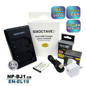 ★コンセント充電可能★Nikon ニコン EN-EL19互換電池と急速互換デュアルUSB充電器の2点セットDSC-RX0 / Coolpix S32 S33 S100 S2500 (a1)|batteryginnkouhkr