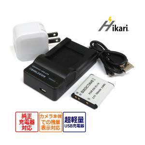 ★コンセント充電可能★EN-EL19 NP-BJ1 互換交換電池とUSBチャージャーの2点セット ニコンDSC-RX0 / Coolpix S32 S33 S100 S2500 S2550 S2600 (a1)|batteryginnkouhkr