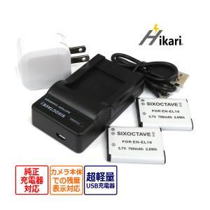 ★コンセント充電可能★EN-EL19 NP-BJ1 互換 交換電池2個と互換充電器のセット S3500 S3600 S3700 S4100 S4150 S4200 S4300 S4400 (a1)|batteryginnkouhkr