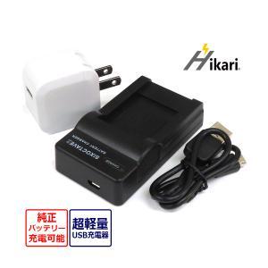 送料無料 EN-EL19 Nikon ニコン 互換USB充電器 Coolpix W100 / W150 / A300 / S2500 / S2550 / S2600 / S2700 / S2750 コンセント充電用ACアダプター付き(a1)|batteryginnkouhkr