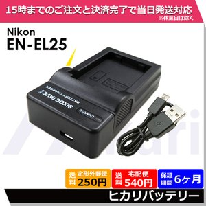Nikon ニコン MH-32 /  EN-EL25 互換USB充電器 純正バッテリーも充電可能 Z...