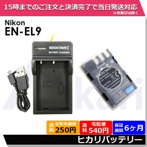 Nikon ニコン EN-EL9a / EN-EL9 互換バッテリー 1個と 互換USB充電器 の2...