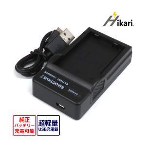 Nikon ニコン MH-23 / EN-EL9 互換USB充電器 純正バッテリーも充電可能 D40...
