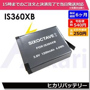 送料無料 IS360XB 互換カメラ用充電池 Shenzhen Arashi Vision Inst...