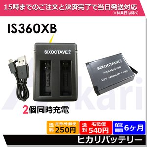 【あすつく】互換バッテリーと互換DUAl充電器   IS360XB Insta360 ONE X  2個同時充電可能 Shenzhen Arashi Vision|batteryginnkouhkr
