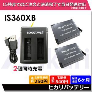 【あすつく】互換充電池2個と互換DUAL充電器の3点セットIS360XB Insta360 ONE X   Shenzhen Arashi Vision|batteryginnkouhkr