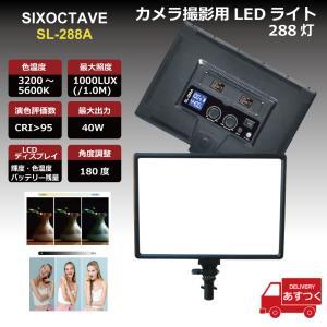 送料無料 撮影用LEDライト SL-288A  LED288灯タイプ 薄型 明るさ 色温度 調整可能...