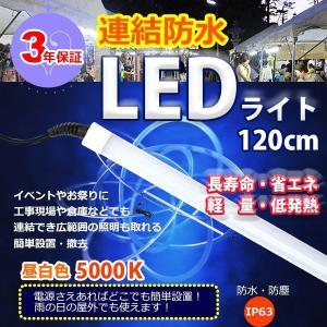 送料無料 40W形 防水 LED蛍光灯連結ライト 【1本】 雨の日でも屋外使用可能の防水  取り付け付属品2種付きで連結使用可能  3年保証|batteryginnkouhkr