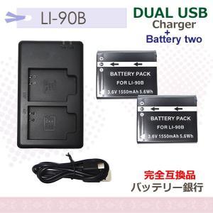 送料無料 OLYMPUS LI-90B/LI-92B互換バッテリーパック2個と互換デュアルUSBチャージャーの3点セットStylus TG-1 Stylus TG-1 Tough Stylus TG-1 His Tough|batteryginnkouhkr