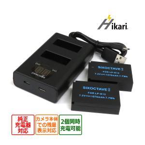 Canon キヤノン LP-E12 互換バッテリー 2個と 互換デュアルUSB充電器 の3点セット 純正品にも対応 EOS Rebel SL1 / PowerShot SX70 HS / EOS Kiss X7 イオス|batteryginnkouhkr
