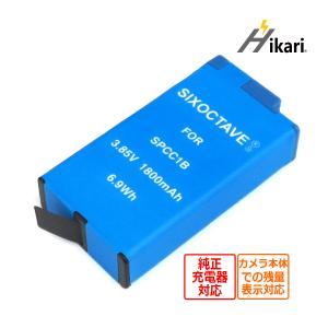 GoPro ゴープロ MAX 互換バッテリー 1個 あすつく対応 純正充電器でも充電可能 SPCC1...
