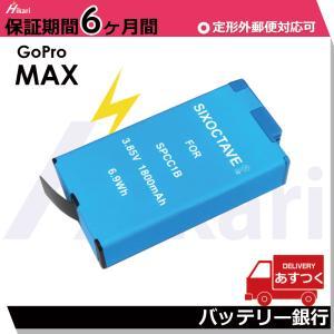 送料無料 MAX 互換電池パック 1個 GoPro ゴープロ あすつく対応 純正充電器でも充電可能 ...