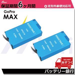 送料無料 MAX GoPro ( ゴープロ ) 互換バッテリーパック 2個セット あすつく対応  保...