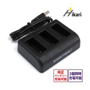 GoPro ( ゴープロ ) MAX トリプル 互換USB充電器 あすつく対応 バッテリー3個同時充...