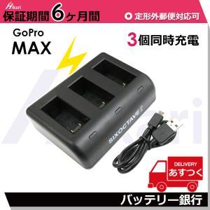 送料無料 GoPro ゴープロ MAX 互換充電器 USB型トリプルチャージャー (純正バッテリーも...