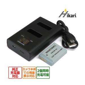 CANNONキヤノンNB-13L 互換バッテリーと互換デュアルUSB充電器の2点セットPowerShot G7 X (G7X)/PowerShot G5 X (G5X)/PowerShot G7 X Mark III|batteryginnkouhkr