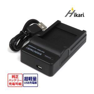 Sony ソニー NP-BN1 / CASIO カシオ NP-120 互換USB充電器 純正バッテリーも充電可能 BC-TRN / BC-TRN2 / BC-120L|batteryginnkouhkr