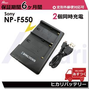≪あすつく≫ソニーNP-F550/NP-F510互換デュアルUSB充電器CCD-SC7/ CCD-SC7E/CCD-SC8/ CCD-SC8E/CCD-SC9/CCD-TR1 / CCD-TR11|batteryginnkouhkr