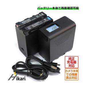 Sony ソニーNP-F970 / NP-F980L 互換バッテリー 2個セット 触れるだけで残量確...