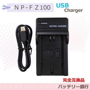 SONY ソニー NP-FZ100 対応急速互換USB充電器 バッテリー チャージャー BC-QZ1  α7 III/α7R III/α9 α7R IV ILCE-7RM4|batteryginnkouhkr