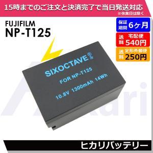 FUJIFILM NP-T125 互換バッテリー GFX 50S GFX 50R GFX 100 残...