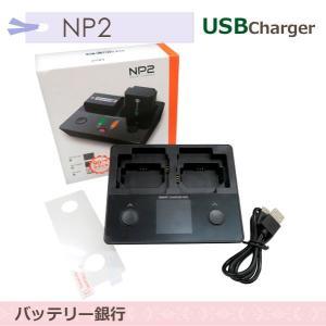 ソニー NP-FZ100 / NP-FW50 / NP-BX1互換デュアル充電器NEX-3 / NE...