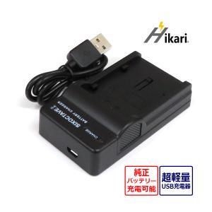 Panasonic パナソニック VW-VBG6 互換USB充電器 純正バッテリーも充電可能 VW-...