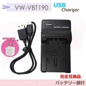 パナソニック VW-VBT190互換充電器 USB&コンセント充電可能 HC-W570M HC-W585M HC-V100M HC-V300M HC-V600M HC-V700M (a1) ACアダプター付 batteryginnkouhkr
